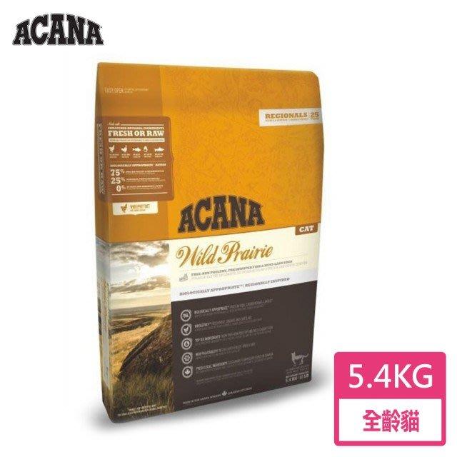 5.4kg ACANA 愛肯拿 農場享宴 挑嘴無穀貓 雞肉蔓越莓 5.4kg
