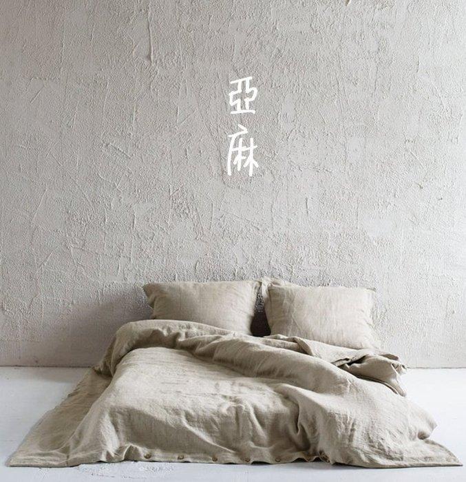 【MINE DECO】【單購加大雙人床包】天然純亞麻純色素色床組/被套/床包/床笠/枕套/床單(現貨)M0386