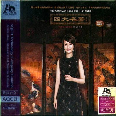 【AQCD 紫銀合金】四大名著 / 龔玥 --- DSAQ018