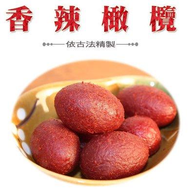 香辣橄欖 辣橄欖 紅色橄欖~蜜餞 果乾 梅子 橄欖 200公克 現貨【全健健康生活館】