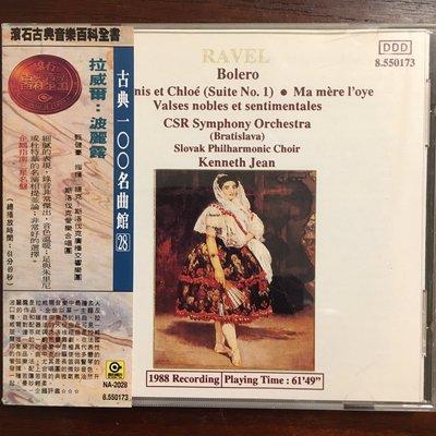 *愛樂熊貓*1989德P+O首版(無IFPI)企鵝三星:媲美朱里尼杜特華/甄健豪拉威爾RAVEL波麗露BOLERO鵝媽媽