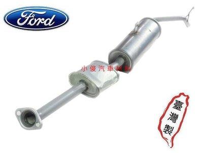 小俊汽車材料 FORD PRONTO 好幫手 1.0 1994年後 貨車 後段 消音器 排氣管