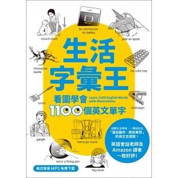 【生活字彙王-看圖學會1100個英文單字(MP3線上免費下載)】眾文/ 石井辰哉