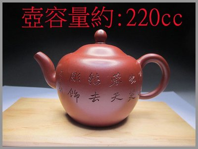 《滿口壺言》B196早期大紅袍朱泥小掇球壺【寅仙、中國宜興】十單孔出水、約220cc、有七天鑑賞期!