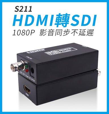 【傻瓜批發】(S211) HDMI轉S...