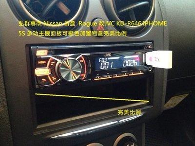 弘群專改 Nissan 日產  Rogue 改JVC KD-R646 IPHOME 5S 多功主機面板可變色加置物盒完美比例