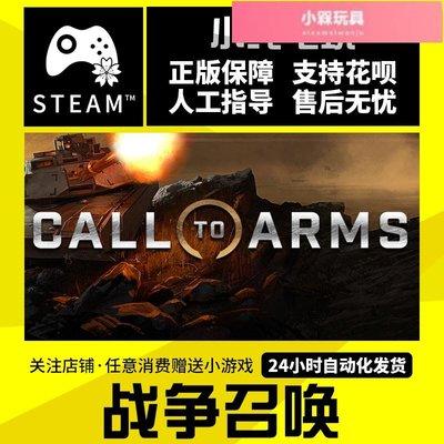 ₪小槑玩具₪Steam正版PC中文禮物 戰爭召喚 Call to Arms