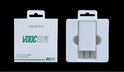 【呱呱店鋪】OPPO VOOC 原廠AK779 閃充頭 R9s R7 R9 R7p 原場盒裝 現貨供應