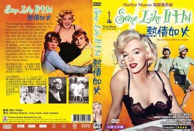 [影音雜貨店] 奧斯卡經典DVD - Some Like it Hot 熱情如火 - 瑪麗蓮夢露主演 - 全新正版