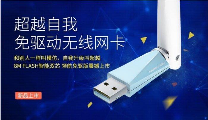 【保固一年】隨插即可 360度 自由網卡 免驅動 無線網卡  WIFI接收 150Mbps USB