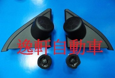 (逸軒自動車)-2014年ALTIS 11代 原廠高音喇叭蓋搭配原廠國際牌Panasonic高音喇叭