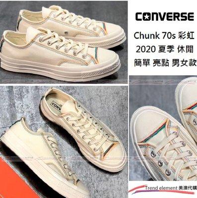 Converse Chunk 70s 彩虹 2020 夏季 帆布 簡單 低調 亮點 低筒 情侶 小白鞋 ~美澳代購~