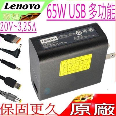 Lenovo Yoga 700-14ISK 700S 充電器 (原廠) 聯想 USB橘頭 20V 3.25A 65W