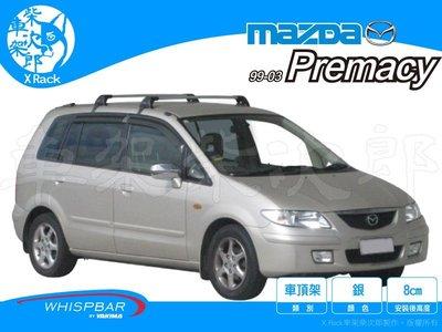【XRack車架柴次郎】Mazda Premacy 99-03 專用 WHISPBAR車頂架 靜音桿