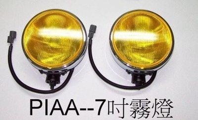 日本原裝7吋 PIAA 18CM 霧燈