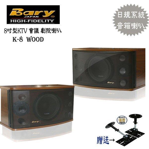 Bary日規版KTV學校 會議8吋音箱喇叭K-8