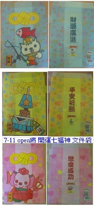 7-11 open將 開運七福神文件袋.SNOOPY索引文件袋