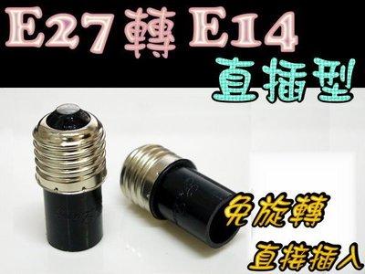 光展 E27轉E14 直插型 燈頭  銅柱設計 快速測試E14燈泡 E14燈泡專用