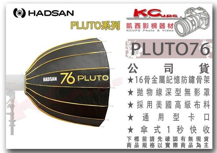 凱西影視器材 HADSAN PLUTO 76 一秒快收 拋物線 深型 無影罩 含 保榮口 para 柔光罩 柔光箱