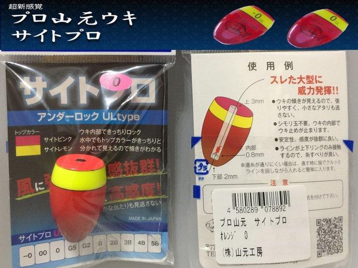 【閒漁網路釣具 】山元八郎 サイトプロ手工浮標
