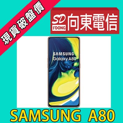 【向東電信-台中一中店】全新samsung三星a80 6.7吋8+128g 25w快充攜碼台灣之星599手機7800元