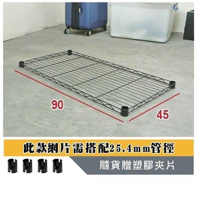 【加購專區】【鐵架生】90x45公分輕型黑色網片 鐵網 鐵架 鐵鋼架 收納架 置物層架 烤漆層架