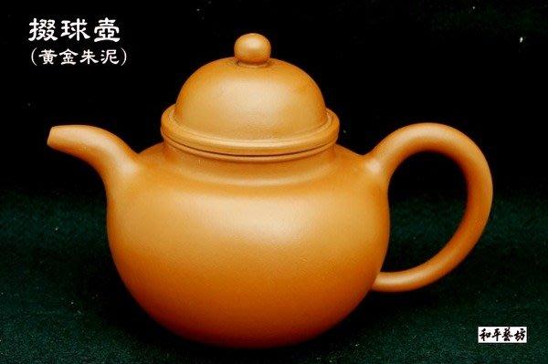 《和平藝坊》頂級黃金朱泥~掇球壺-特價分享
