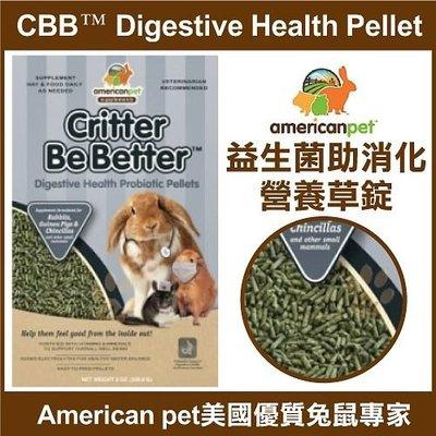 *WANG*美國APD《CBB™ Digestive Health Pellet  益生菌助消化營養草錠》8oz //缺