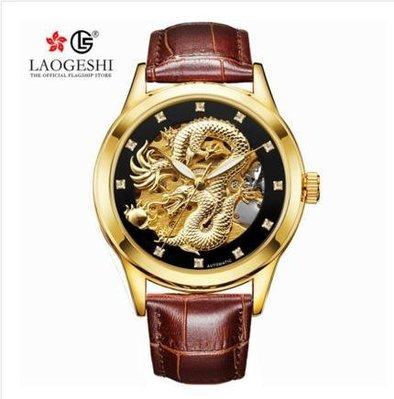 瑞士 LAOGESHI 真龍天子鏤空防水夜光機械表 全金黑面 真牛皮表帶 皇袍加身 品味出眾 你就是企業領袖