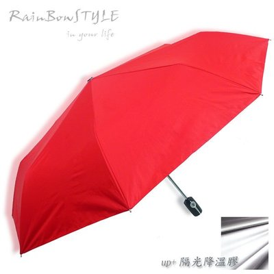 【加強版】經典款 PLUS - 抗UV自動晴雨傘 (紅) / 防風傘防曬傘加大傘防潑傘陽傘洋傘折傘摺疊傘自動傘(免運)