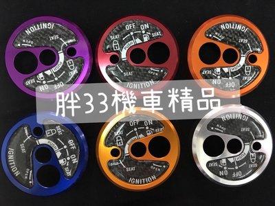 K&S CNC鎖頭外蓋鋁合金卡夢鎖孔貼片鎖頭蓋 戰將 FIGHTER六代150 Z1 FT150