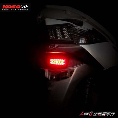 正鴻機車行 方型LED第三煞車反射 KOSO 方形 FORCE 雷霆王 FNX BWSR LIMI  ALPHA MAX