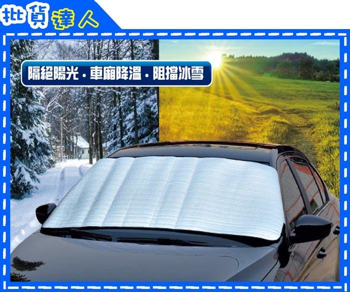 【批貨達人】汽車前檔玻璃遮陽板 150X70CM 可折疊鋁膜防曬隔熱檔