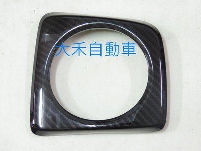 [大禾自動車] Honda 8代 civic 喜美 k12  排檔框 面板 水轉印卡夢 carbon  (手排自排皆可)