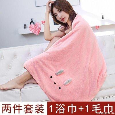 【可開發票】【skew】可愛浴巾吸水速干不掉毛家用大人兩件套大毛巾比純棉全棉可裹巾女
