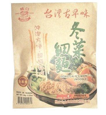 光禾館~龍口冬菜細麵(單包) (Dong Cai Noodle) 沖泡即食 全素食 Vegan