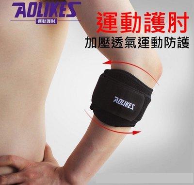 【專業運動護肘~可調式】◄ 加壓透氣運動護肘/網球肘/網球護肘/壓力護肘/ 繃帶加壓 運動防護 【寶貝盒子雜貨鋪】