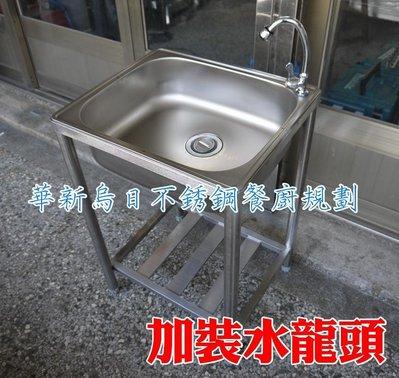 全新 1尺8 不銹鋼中水槽加裝水龍頭 洗手槽 清洗槽 不鏽鋼 清潔槽 1.8尺 集水槽 洗衣槽 清潔槽