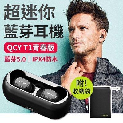 【送原廠收納袋!藍芽5.0】QCY-T1迷你藍芽耳機 QCY藍芽耳機 無線藍芽耳機 藍牙耳機 無線耳機