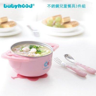 傳佳知寶-babyhood不銹鋼兒童餐具3件組、吸盤碗、保溫碗(果粉/天藍)