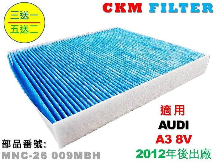 【CKM】奧迪 AUDI A3 8V 12年後出廠 原廠 正廠 型 高效濾除 PM2.5 空氣濾網 冷氣濾網 粉塵 空調