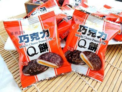 3號味蕾 量販團購網~皇族花生巧克力Q餅3000公克量販價499元《奶素》....皇族巧克力麻糬Q餅...下午茶點心