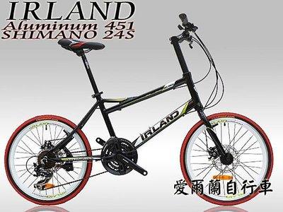 【IRLAND】鋁合金車架 451 22吋 小徑車 SHIMANO 24速 指撥定位 前後快拆 線控碟剎 愛爾蘭自行車