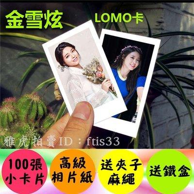 特賣 金雪炫韓國明星個人周邊寫真100張lomo卡小照片 AOA成員 生日禮物kp233