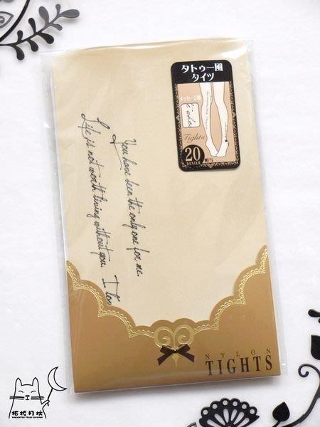 【拓拔月坊】日本 tutuanna 刺青風 20丹 愛心 英文字母 褲襪 日本製~現貨!
