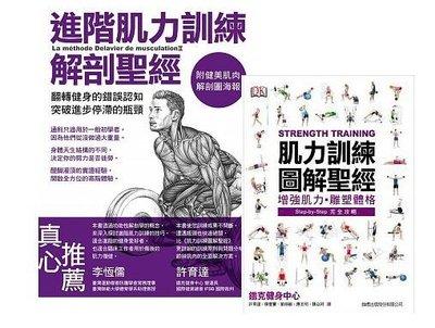 【旗標選書】進階肌力訓練解剖聖經 (附健美肌肉解剖圖海報)+肌力訓練圖解聖經