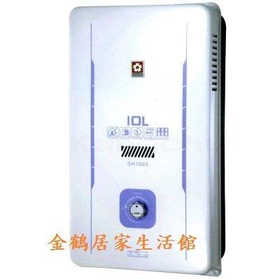 【金鶴居家生活館】GH-1005 櫻花牌10公升  一般屋外型 公寓型 傳統熱水器 無氧銅水箱