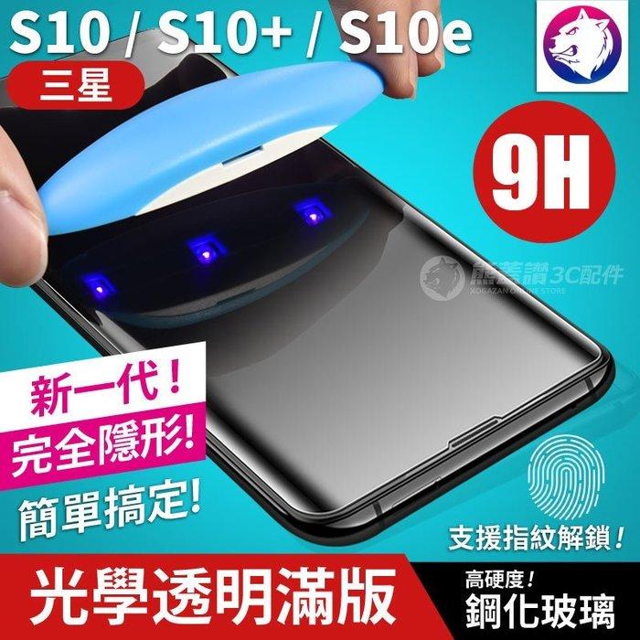 無白邊救星!【UV光學】三星 S10 透明滿版曲面鋼化玻璃保護貼 UV UV膜 玻璃貼 全屏 S10+ S10e 玻璃膜