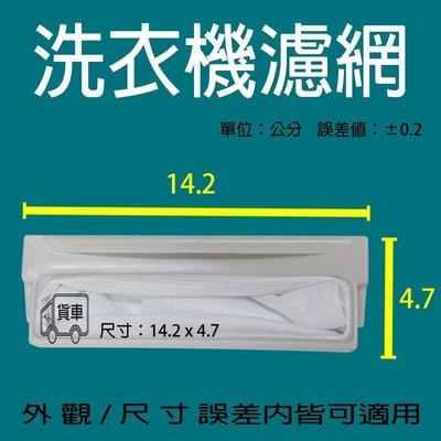 東元洗衣機濾網 W1223UN W1223UW W1226UW W1420UW 東元洗衣機過濾網 【厚網袋】