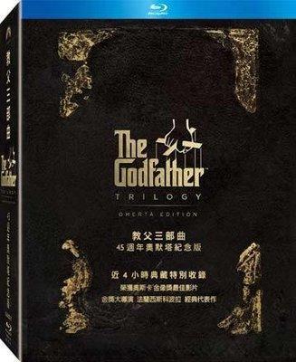 (全新未拆封)教父三部曲 The Godfather Trilogy 45週年奧默塔紀念版 藍光BD(得利公司貨)限量特